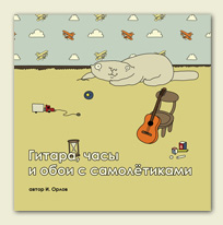 «Guitar, clock and wallpaper with airplanes» album