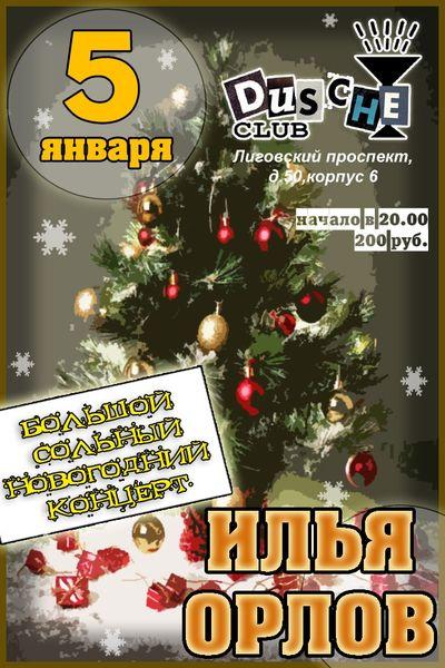 January 5, 2012 Ilya Orlov at the club Dusche, St.-Petersburg