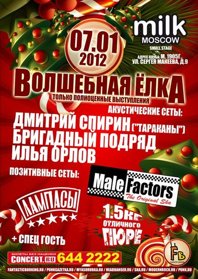 Dmitry Spirin, Brigadniy Podryad, MaleFactors, Lampasy, 1.5 kg Otlichnogo Pure, Ilya Orlov - January 7th, 2012 at the club Milk, Moscow